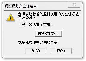 您目前连线的伺服器使用的安全性证书无法验证 目标主机名称不正确